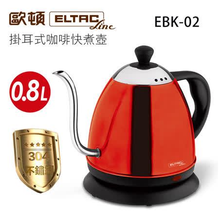 ELTAC歐頓 EBK-02 掛耳式咖啡快煮壺/咖啡細口壺/電水壺/電茶壺