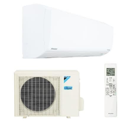 DAIKIN 大金變頻橫綱系列冷暖分離式RXM36NVLT/FTXM36NVLT