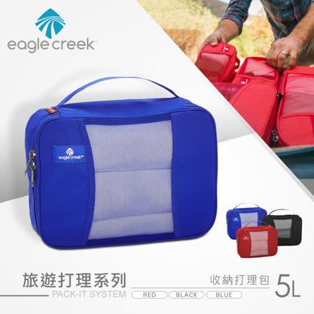 【美國Eagle Creek】收納打理包 5L(藍)