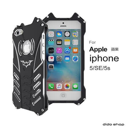 iPhone SE/5/5S 蝙蝠俠系列 金屬防摔手機保護殼(YD046)