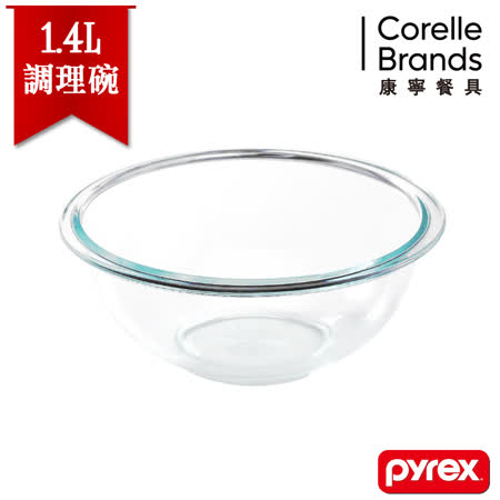 【美國康寧 Pyrex】百麗調理碗1.4L