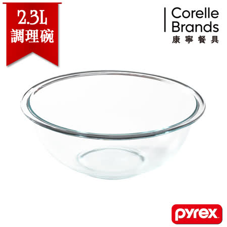 【美國康寧 Pyrex】百麗調理碗2.3L