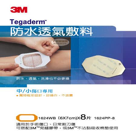 3M 防水透氣敷料-1624PP