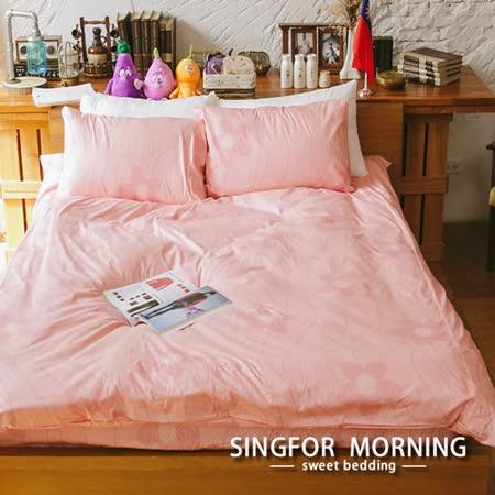 幸福晨光《雲裳仙子》雙人三件式100%精梳棉床包枕套組