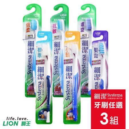 ﹝團購﹞【LION 日本獅王】細潔牙刷(3支/組) 任選3組