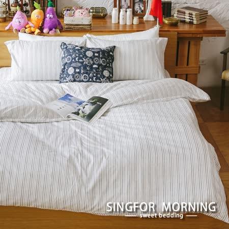 幸福晨光《都市格調》雙人三件式100%精梳棉床包枕套組