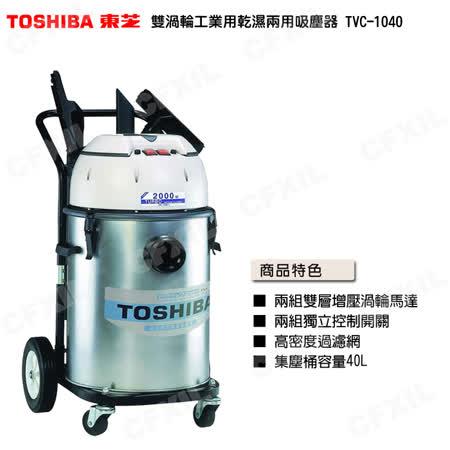 【TOSHIBA東芝】雙渦輪工業用乾濕兩用吸塵器 TVC-1040