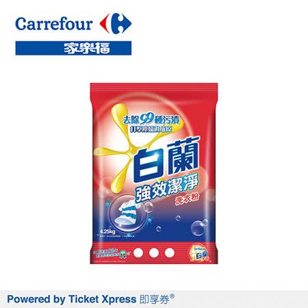 家樂福即享券白蘭強效潔淨洗衣粉4.25kg一入(電子禮券)