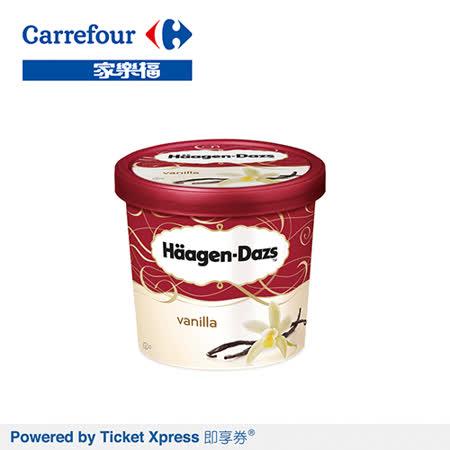 家樂福即享券Haggen-Dazs香草迷你杯冰淇淋100ml一入(電子禮券)