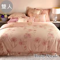 Tonia Nicole東妮寢飾 伊妮德環保印染高紗支精梳棉被套床包組(雙人)