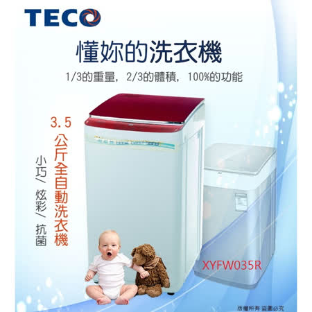 【東元TECO】3.5公斤全自動洗衣機 XYFW035R