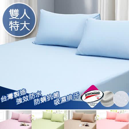 【I-JIA Bedding】防水透氣抗菌防螨保潔墊(7色)-雙人特大
