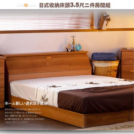 UHO-久澤木柞 日式大收納3.5尺二件床組(床頭箱+床底)