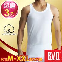 BVD 100%純棉優質背心(3件組)-台灣製造