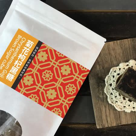 【好日好食】好飲系列 手工菊花枸杞黑糖(3盒入)