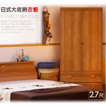 UHO-久澤木柞 日式收納2.7尺開門二抽衣櫃(實木色/原木色)