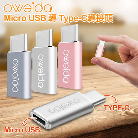 Oweida Micro USB 轉 Type-C轉接頭 (兩入一組)