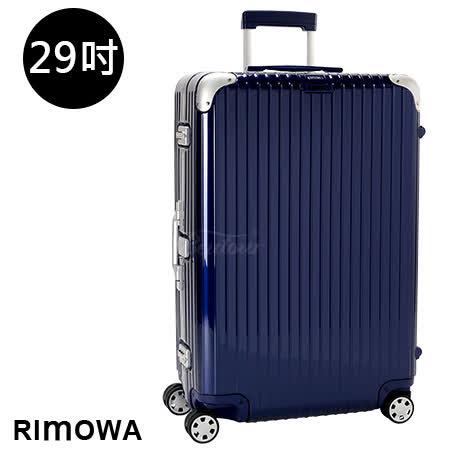 【RIMOWA】LIMBO 29吋中型行李箱(藍)
