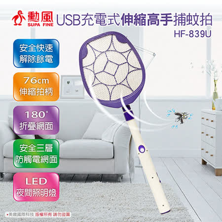 【勳風】USB充電式伸縮高手捕蚊拍 HF-839U