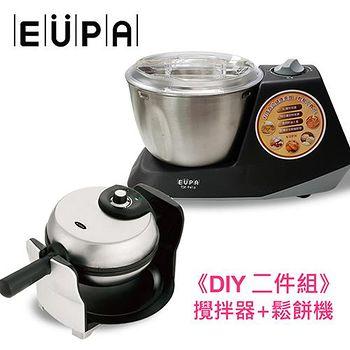 EUPA優柏 【DIY二件組】第三代多功能攪拌器+鬆餅機 TSK-9416_TSK-2901