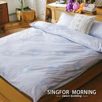 幸福晨光《鏡花水月》雙人加大四件式100%精梳棉床包被套組