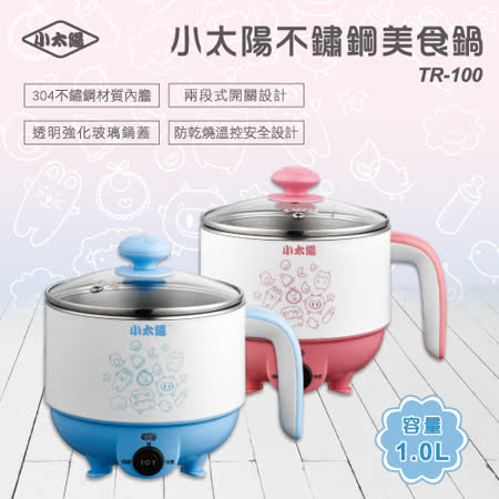 【超值二入組】小太陽1.0L不鏽鋼美食鍋TR-100