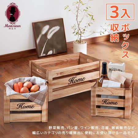 桐島寄物店復古實木收納箱(3入-1大2小)