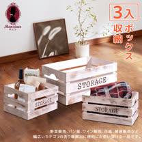 野餐小日子復古木質收納箱(3入-大中小)
