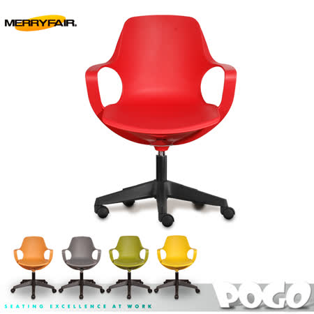 【Merryfair】POGO潮流設計辦公椅(5色可選)
