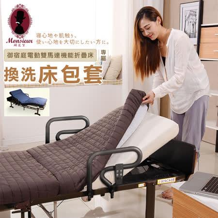 御宿庭電動雙馬達機能折疊床-專用換洗床包套