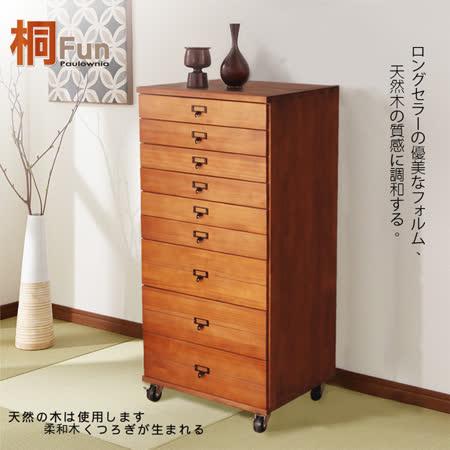 【桐趣】木樂四重奏9抽實木A3文件櫃-幅47cm