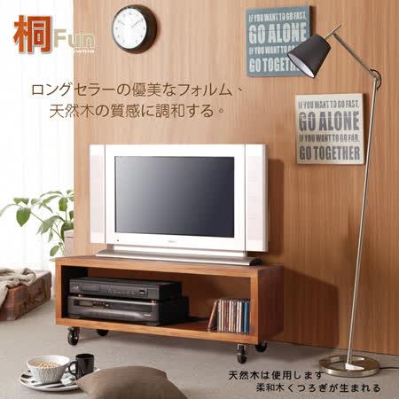 【桐趣】木哲學實木几&電視櫃‧幅90cm