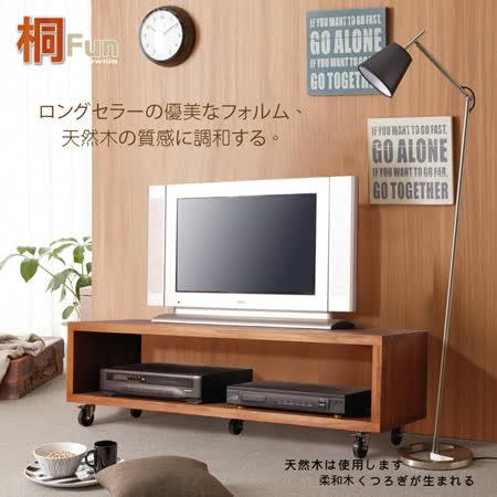 【桐趣】木哲學實木几&電視櫃‧幅120cm