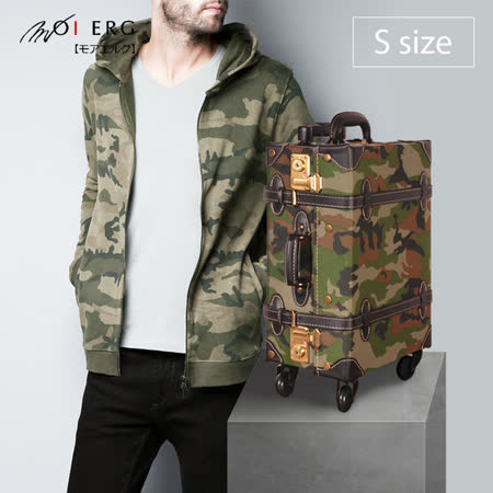 【MOIERG】Camouflage迷彩酷旅行combi trunk (S-17吋) Military