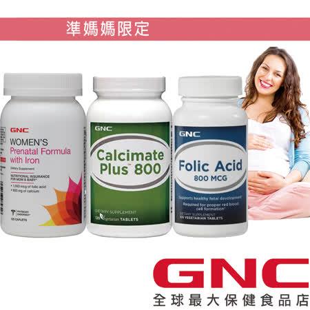 【GNC健安喜】準媽媽限定 特惠(婦寶樂+檸檬酸鈣180錠+葉酸100錠)