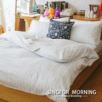 幸福晨光《淡雅格調》雙人四件式精梳棉兩用被床包組
