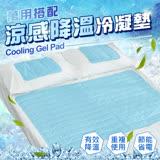 (團購2組)【共2床4枕】重量級超清涼萬用冰涼墊 冷凝墊組