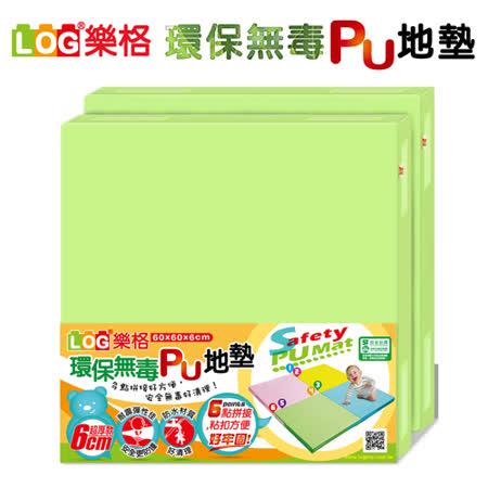 【LOG樂格】環保無毒PU拼接地墊-粉綠 (2片/組) (60X60cmX厚6cm) 巧拼墊/爬行墊/野餐墊/防撞墊