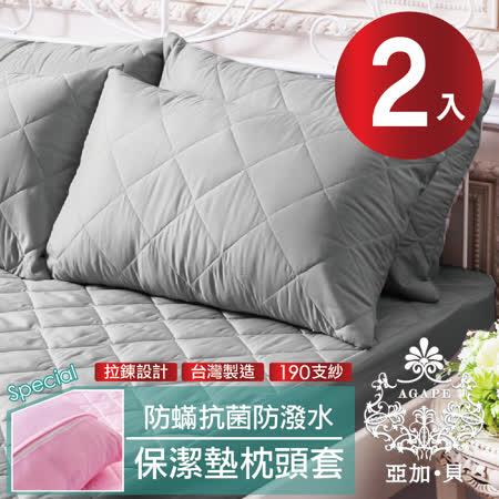 【AGAPE亞加‧貝】 MIT台灣精製《紳士灰》 3M防潑水專利防蹣抗菌枕頭套式保潔墊 -2入
