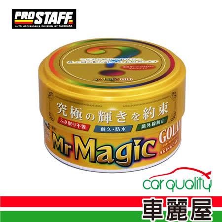 【日本PRO STAFF】腊 Prostaff 黃金級魔術棕梠蠟_100g  S140