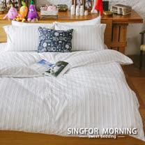 幸福晨光《都市格調》雙人100%精梳棉被套(180×210cm)
