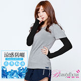 【BeautyFocus】台灣製抗UV涼感防曬運動袖套/加長款-24110黑色