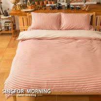 【幸福晨光】簡約樸調100%針織棉單人床包枕套二件組-粉