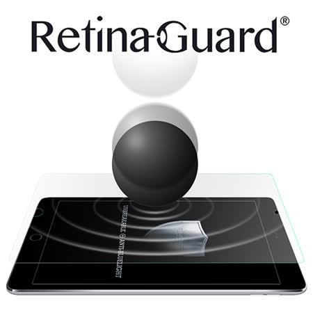 RetinaGuard 視網盾 iPad Air 2 抗衝擊類玻璃 防藍光保護膜