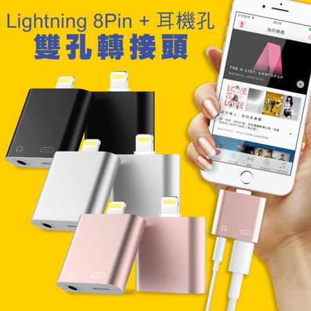 AISUER iphone7/7plus 3.5mm耳機孔+充電孔同步 二合一雙孔轉接頭