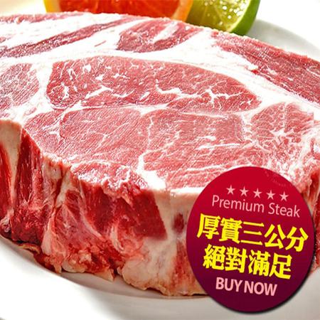 【愛上新鮮】總統級超厚霜降牛排21oz 2片