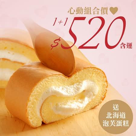 520【亞尼克菓子工房】原味生乳捲送北海道香草泡芙x1入~免運