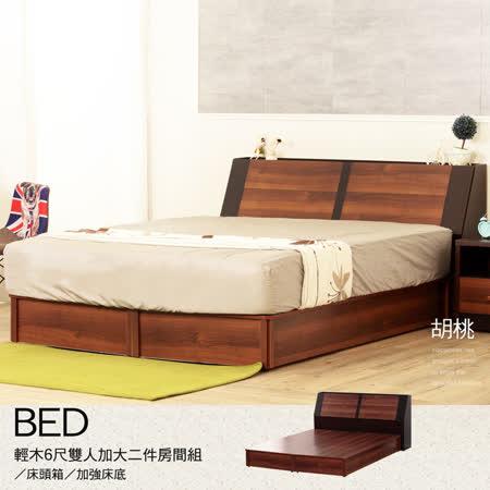 UHO-久澤木柞 輕木多功能收納6尺雙人加大二件床組(胡桃/白)