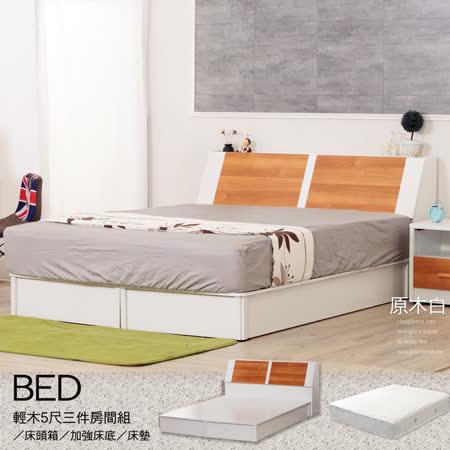 UHO-久澤木柞 輕木多功能收納5尺雙人三件床組(胡桃/白)