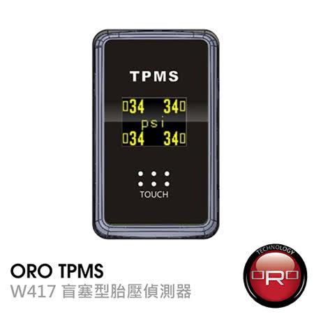 ORO W417-H 盲塞型胎壓偵測器 (適用HONDA車系)